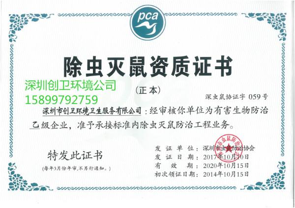深圳灭鼠公司工作流程 灭鼠