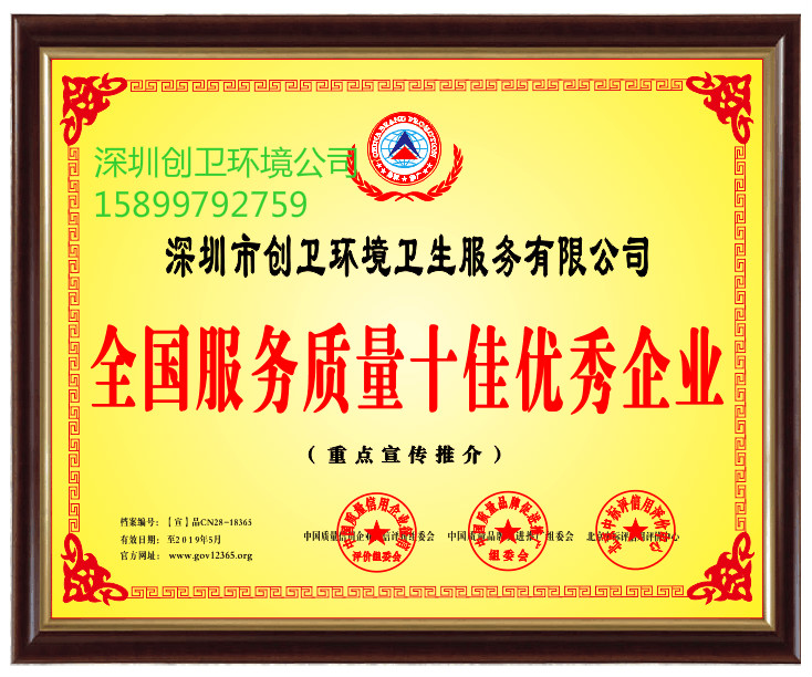 深圳杀虫公司关于消毒知识的几点认识