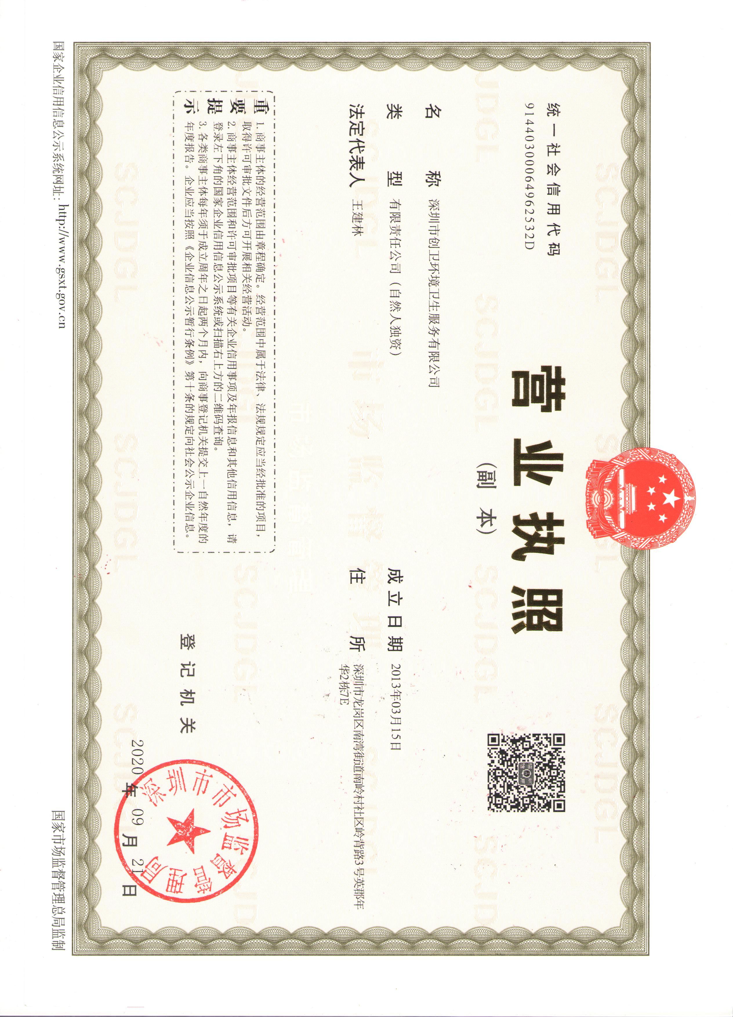 深圳消杀公司切实落实《广东省病媒生物预防控制管理规定》