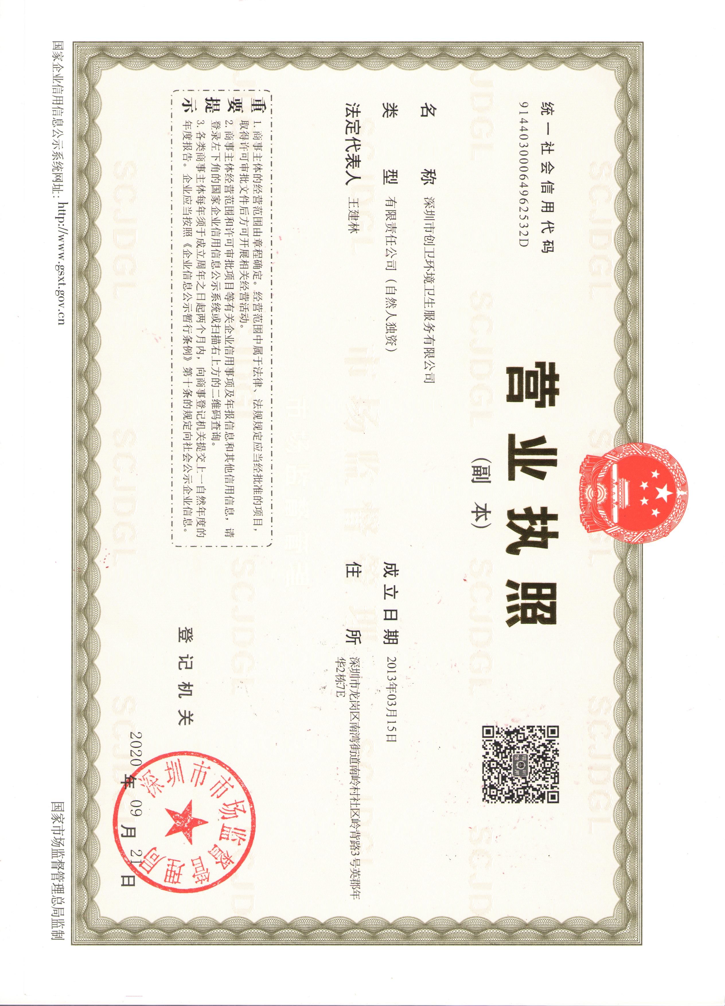 深圳消杀公司切实落实《广东省病媒生物预防控制管理规定》 公司新闻