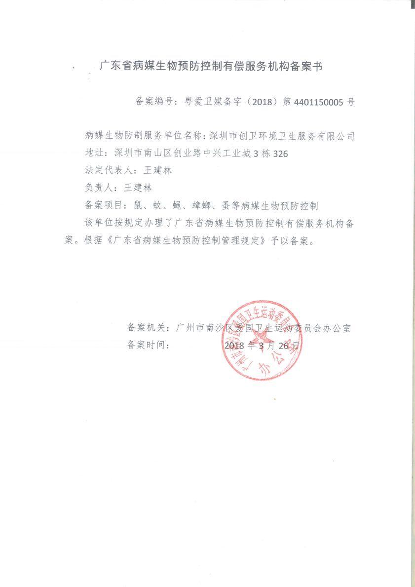 深圳灭鼠公司小区灭老鼠整改方案