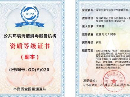 深圳消杀公司灭白蚁灭鼠合同续签的申请