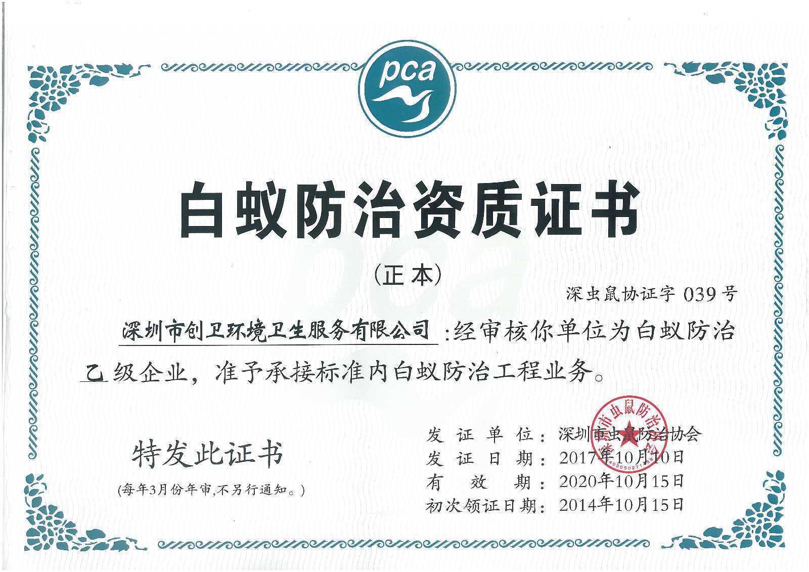 深圳灭白蚁消杀公司对于物业灭鼠的整改汇报