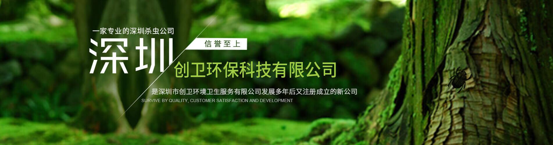 深圳创卫环境